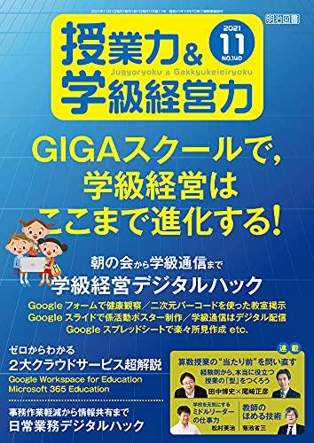 授業力&学級経営力 2021年 11月号 (GIGAスクールで,学級経営はここまで進化する!)
