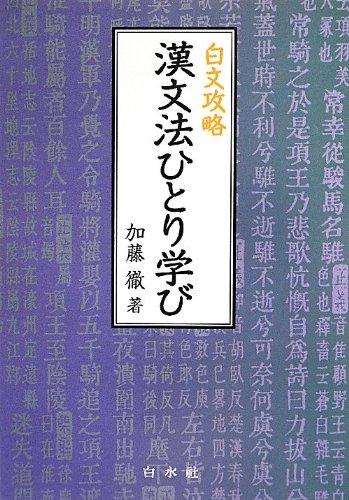 白文攻略 漢文法ひとり学びの詳細を見る
