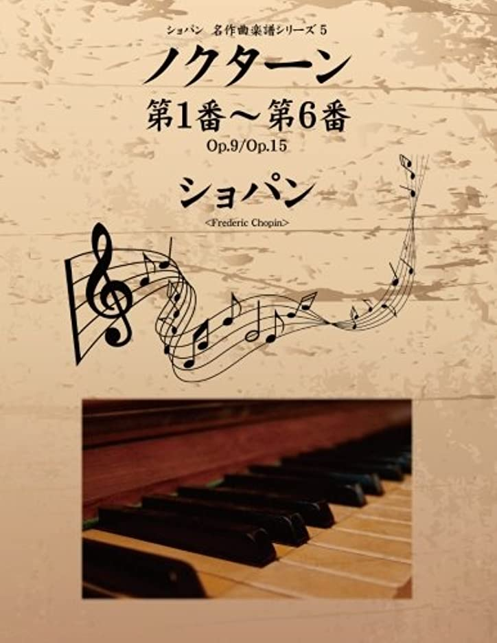 副詞今所持ショパン 名作曲楽譜シリーズ5 ノクターン第1番~第6番 Op.9/Op.15(ゴマブックス)