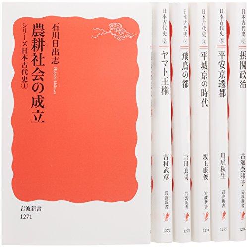 シリーズ 日本古代史 全6巻セット (岩波新書)の詳細を見る