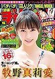 週刊少年チャンピオン2019年46号 雑誌