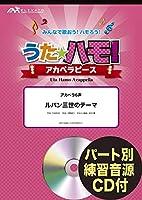 うたハモ! アカペラピース ルパン三世のテーマ〔アカペラ6声〕 CD付 / ウィンズスコア