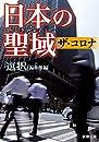 日本の聖域 ザ・コロナ(新潮文庫)