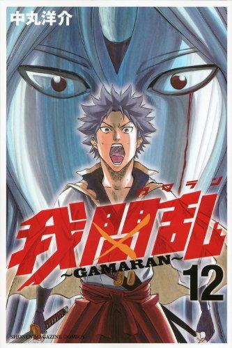 我間乱~GAMARAN~(12) (講談社コミックス)