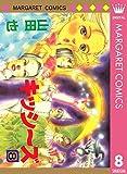 キッシ〜ズ 8 (マーガレットコミックスDIGITAL)