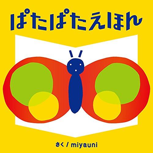ぱたぱたえほん (エンブックスの赤ちゃん絵本)