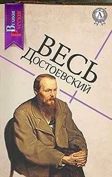 Весь Достоевский (Великие Русские) (Russian Edition) por [Федор Достоевский]