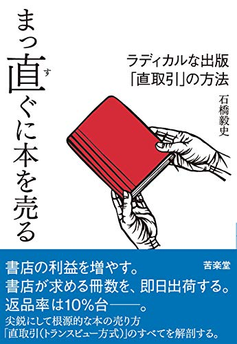 まっ直ぐに本を売る: ラディカルな出版「直取引」の方法の詳細を見る