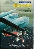 魔法の迷宮 (下) (ハヤカワ文庫 SF―リバーワールド (622))