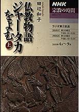 仏教物語ジャータカをよむ 上  NHKシリーズ NHK宗教の時間