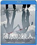 薄氷の殺人 [Blu-ray] image