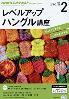 NHKラジオ レベルアップハングル講座 2016年 02 月号 [雑誌]