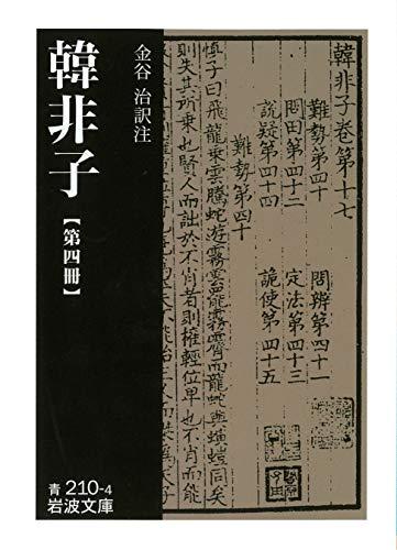韓非子 第四冊 (岩波文庫)