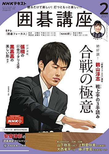 NHK 囲碁講座 2021年 2月号 [雑誌] (NHKテキスト)