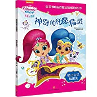 Liangliang and Jingjing Magic Stickers Game Book: Fantastic Wish Elves(Chinese Edition)
