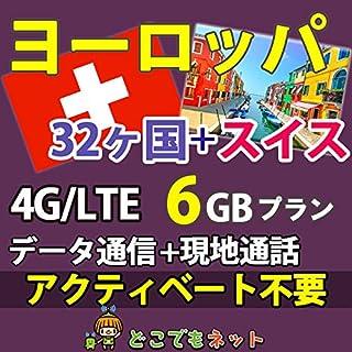 【お急ぎ便】ヨーロッパ 周遊 プリペイド SIMカード 4G データ 通信 (大容量(6GBデータ通信+通話))