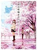 劇場アニメ「君の膵臓をたべたい」公式ガイドブック