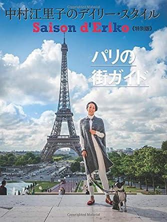 セゾン・ド・エリコ【特別版】パリの街ガイド