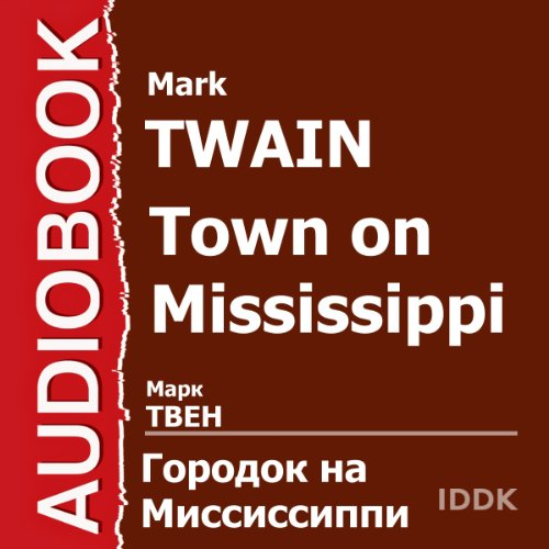 Town on Mississippi [Russian Edition] audiobook cover art