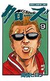 クローズ(9) (少年チャンピオン・コミックス)