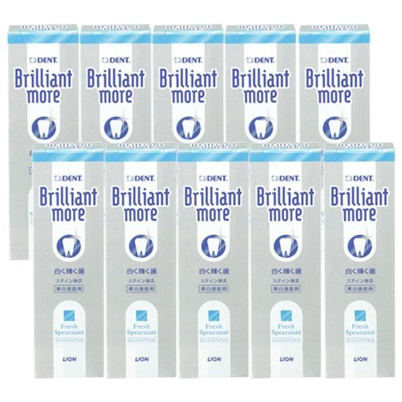 不信助けて無意識ライオン ブリリアントモア フレッシュスペアミント 美白歯磨剤 LION Brilliant more 10本セット