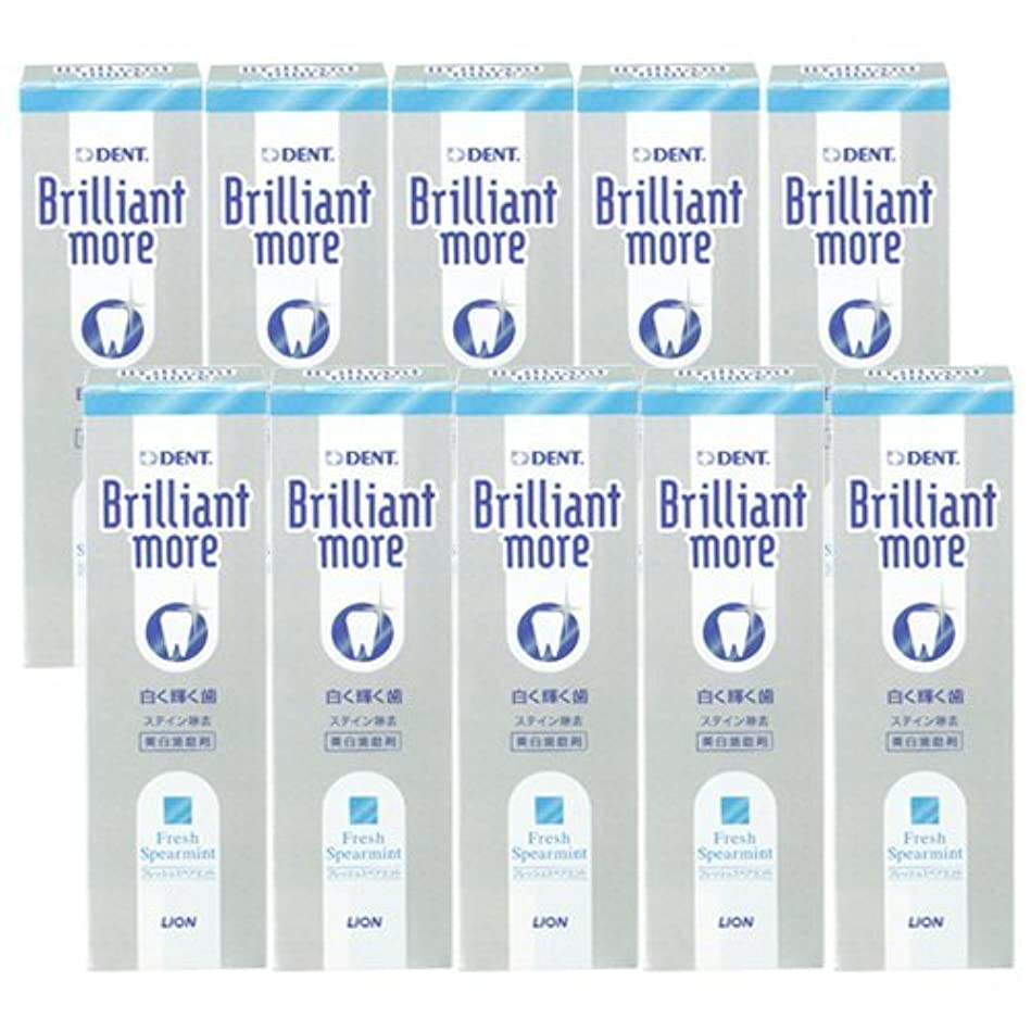 回る許容できる裁定ライオン ブリリアントモア フレッシュスペアミント 美白歯磨剤 LION Brilliant more 10本セット