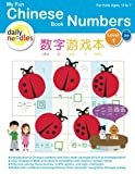My Fun Chinese Book: Numbers Level 1: Mandarin Chinese for Kids learning Simplified Chinese as a Second Language (My Fun Chinese Books) (Volume 1)