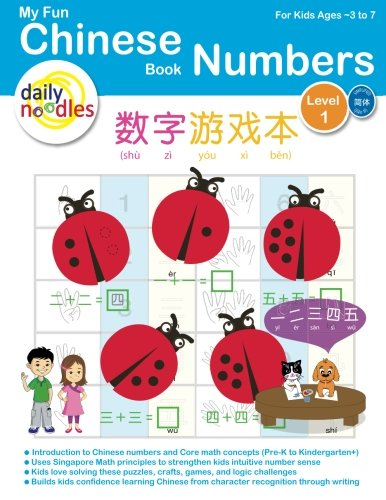My Fun Chinese Book Numbers Level 1 Mandarin Chinese For Kids Learning Simplified Chinese As A Second Language My Fun Chinese Books Volume 1