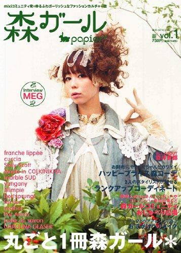 森ガールpapier* vol.1 (電撃ムックシリーズ)