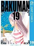 バクマン。 モノクロ版 19 (ジャンプコミックスDIGITAL)