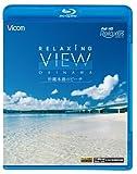 Relaxing View OKINAWA~沖縄本島のビーチ~[Blu-ray/ブルーレイ]