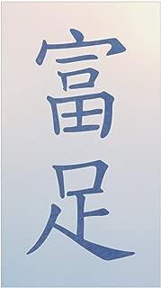 Kanji Abundance Stencil - The Artful Stencil