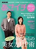 NHKあさイチきれいメンテ―40代からの美女力UP術 (主婦と生活生活シリーズ)