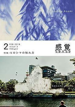 [浅見俊哉, 浅野堅一]の感覚-SenSe- Issue:2「ヒロシマの触れ方」: 「ヒロシマの触れ方」 (asa.books)