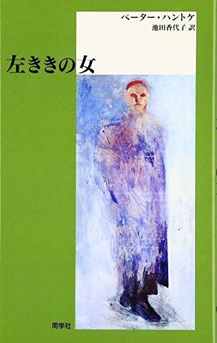 左ききの女 (新しいドイツの文学シリーズ)