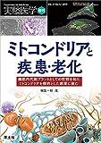 実験医学増刊 Vol.37 No.12 ミトコンドリアと疾患・老化〜細胞内代謝プラントとしての役割を知り、ミトコンドリアを標的とした創薬に挑む