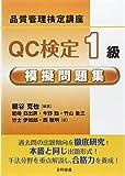 品質管理検定講座 QC検定1級模擬問題集