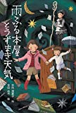 雨ふる本屋とうずまき天気 (単行本図書)