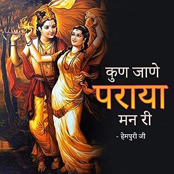 Kun Jaane Paraya Mann Re