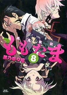 殲鬼戦記ももたま 8 (BLADEコミックス)
