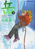 岳 (3) (ビッグコミックス)