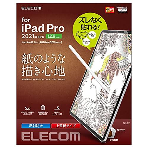エレコム iPad Pro 12.9 (第5世代 / 2021年)(第4世代 / 2020年)(第3世代 / 2018年) フィルム 紙のような書き心地 ペーパー 紙 ライク ペーパーテクスチャフィルム 上質紙タイプ 描く 反射防止 指紋防止 エアレス 固定シール TB-A21PLFLPL-G