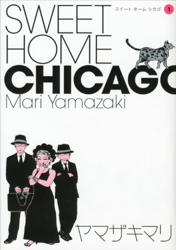 SWEET HOME CHICAGO(1) (ワイドKC) - ヤマザキマリ