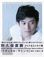 野久保直樹 フォト&エッセイ集「ナチュラル・マインド」 (三才ムック VOL. 607)