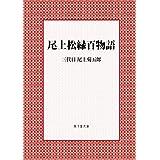 尾上松緑百物語 (風々齋文庫)