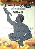 シーザーの晩餐―西洋古代飲食綺譚 (朝日文庫)