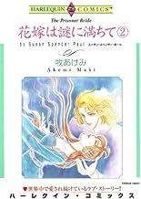 花嫁は謎に満ちて 2巻 (ハーレクインコミックス)