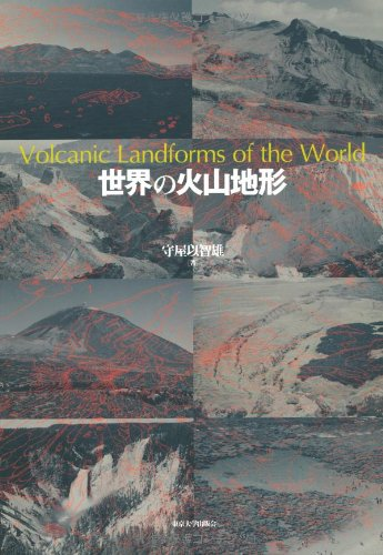 世界の火山地形