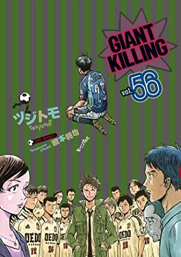 [画像:GIANT KILLING(56) (モーニングコミックス)]