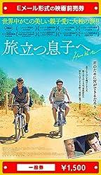 『旅立つ息子へ』2021年3月26日(金)公開、映画前売券(一般券)(ムビチケEメール送付タイプ)